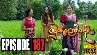Muthulendora | Episode 187 18th January 2021 Thumbnail