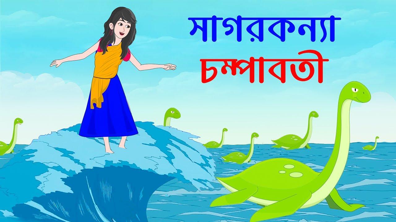 Download সাগরকন্যা চম্পাবতী | Sagarkanya Champabati | Bangla Cartoon Golpo | Bengali Fairy Tales Stories
