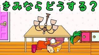 【子供の安全教室】 きみならどうする?#5 地震 子供向けアニメ/さっちゃんねる 教育テレビ thumbnail