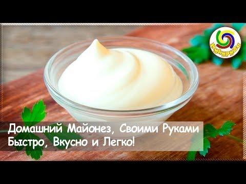 Домашний Майонез, Своими Руками - Быстро, Вкусно и Легко!
