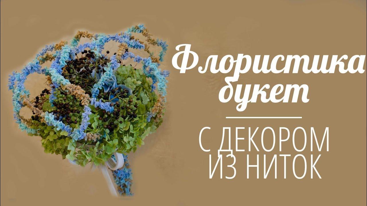 Синельная проволока | Цветок