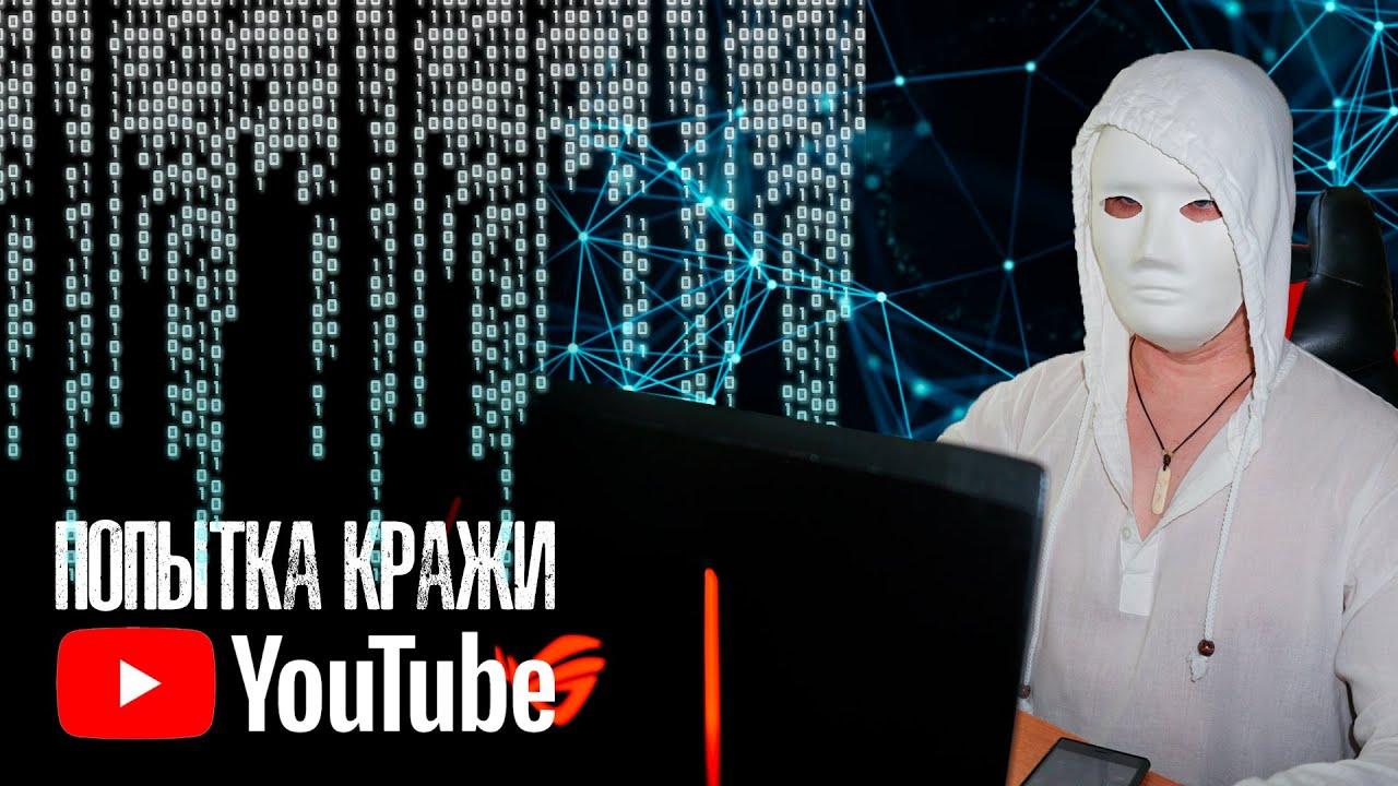 Откровения мошенника: попытка украсть ютуб-канал и деньги с банка. Заполучить данные и продать.