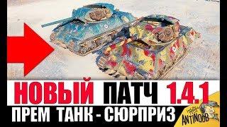 СРОЧНО! НОВЫЙ ПАТЧ 1.4.1 | Я ОФИГЕЛ, КОГДА УЗНАЛ! СЮРПРИЗ ОТ WG в World of Tanks