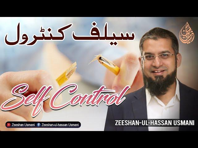Self Control | سیلف کنٹرول