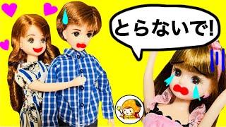 リカちゃん マリアがハルトと付き合う!?【中編】 ご飯デートで距離が縮む❤︎ カップル おもちゃ ここなっちゃん thumbnail
