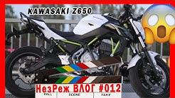 ! Kawasaki z650 | #012