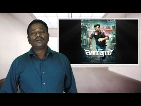 Kanithan Movie Review - Contains Spoiler - Tamil Talkies