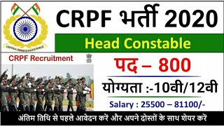 CRPF Bharti 2020 - 10th /12th / Diploma Apply | Salary: Rs.25500 | CRPF Recruitment 2020 - 800 Posts