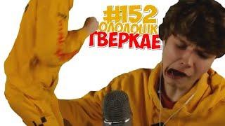 #152. ЛОЛОЛОШКА ТАНЦУЕТ ТВЕРК И ПОЁТ