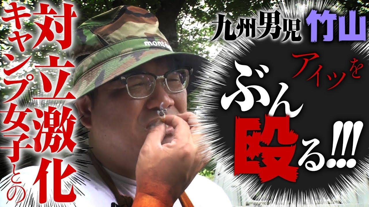 【29怒髪天】キャンプを放棄する竹山  〜カンニング竹山に番組を!PART29