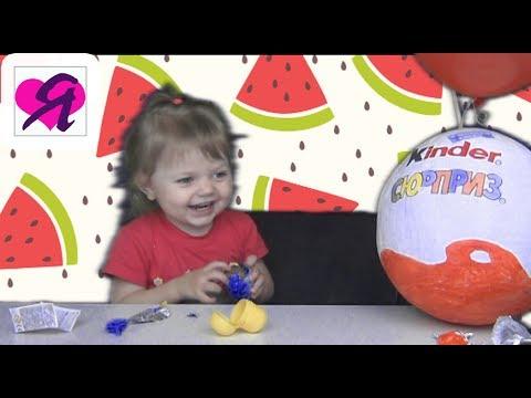 Видео, Распаковка Киндер Сюрприз МАКСИ Много Игрушек Конфеты Видео для детей Kinder Surprise Candy