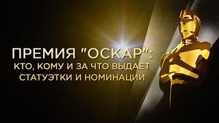 """Премия """"Оскар"""": кто, кому и за что выдает статуэтки и номинации"""
