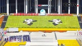 [中国新闻] 第二届进博会将于11月5日在上海开幕 展品升级 为中国消费升级提供推动力 | CCTV中文国际