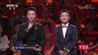 [黄金100秒]山东好汉挥舞梅花鞭打响黄金舞台 现场阵阵巨响显功力| CCTV综艺