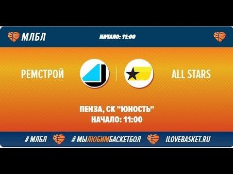 Ремстрой - All Stars 1 четверть