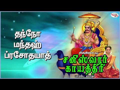 Saneeswara Gayatri Mantra With Tamil Lyrics Sung by Bombay Saradha