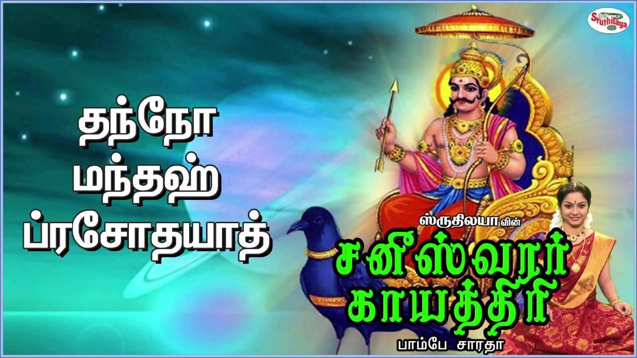 Gayatri Mantra Tamil Pdf