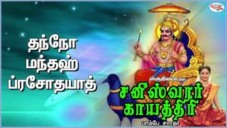 Saneeswara Gayatri Mantra With Tamil Lyrics Sung by Bombay Saradha