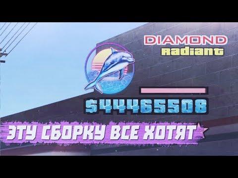DIAMOND RP СЛИВ ПРИВАТНОЙ СБОРКИ GTA SAMP thumbnail