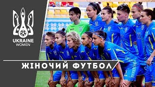 UKRAINE - BELARUS | WOMEN'S NATIONAL TEAM | FRIENDLY MATCH