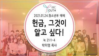 [청소년부 주일] 헌금, 그것이 알고 싶다!(눅21:1-4) 박미영 목사-2021.01.24.