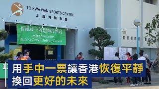 用手中的一票让香港恢复平静 换回更好的未来 | CCTV