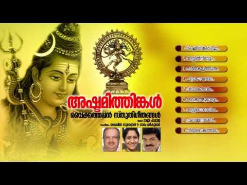 അഷ്ടമിത്തിങ്കള് | ASHTAMITHINKAL | Hindu Devotional Songs Malayalam | Lord Shiva Songs
