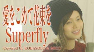愛をこめて花束を/Superfly(Covered by コバソロ & MICO)歌詞付き thumbnail