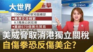 中國人大通過'港版國安法'美國威脅取消香港獨立關稅地位 自傷拳恐反傷美國企業主播王志郁【大世界新聞】20200528三立iNEWS