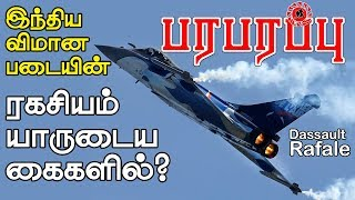 இந்திய விமான படையின் திருடப்பட்ட Rafale ரகசியம் இப்போது யாருடைய கையில்? | Dassault Aviation
