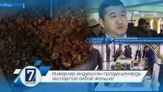 Кыргыз товарларын кайда экспорттойбуз?