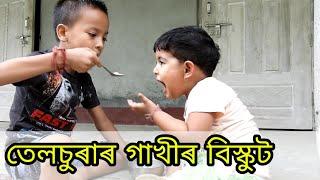 telsura video, assamese comedy video, voice assam,assamese funny video,telsurar gakhir biskut