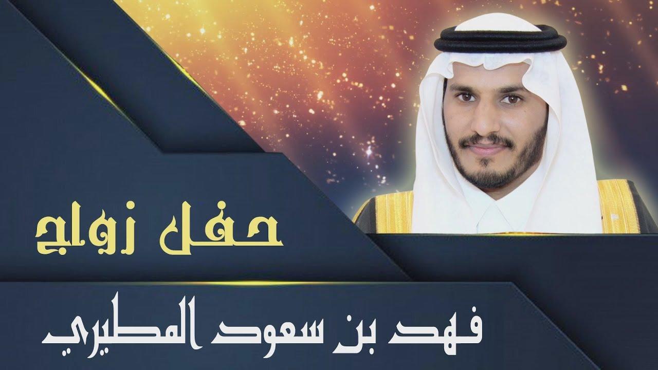 حـفـل زواج / فـهد بن سعود المطيري