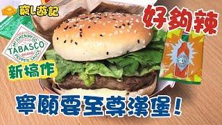 [窮L遊記‧香港篇] #07 又係辣椒仔!我寧願要至尊漢堡!煙燻Shake Shake粉夠晒辣!