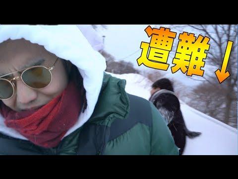【実写】日本最北端の雪山登ったら遭難しそうになりました【KUN】
