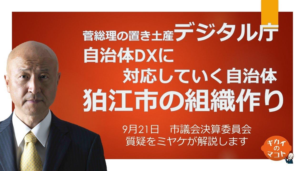 自治体DX 最前線 デジタル庁 対応した 自治体組織づくり 狛江市 決算委員会質疑ダイジェスト