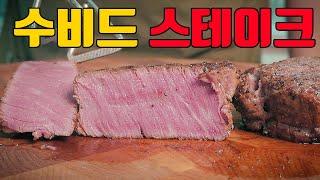코스트코 고기 완벽하게 수비드 스테이크 굽는 법 | 초…