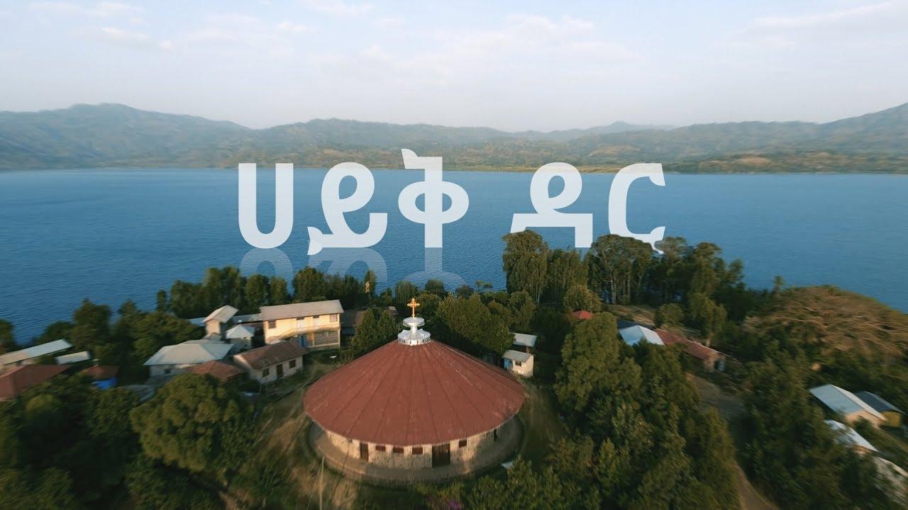 Discover Ethiopia  ኢትዮጵያን እንወቅ: ወሎ ሀይቅ እስጢፋኖስ ገዳም