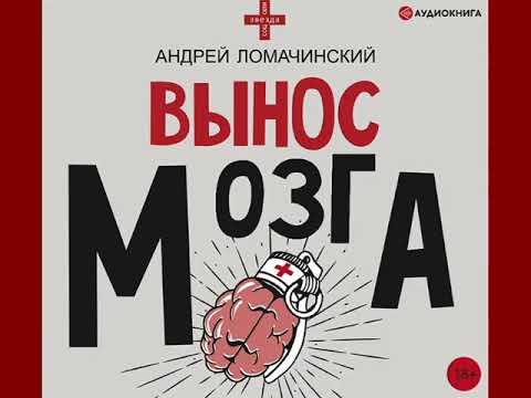 """Андрей Ломачинский """"Вынос мозга"""""""