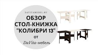 Обзор стола-книжки Колибри 13 от DaVita-мебель