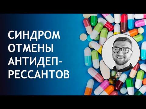 Почему от антидепрессантов болит голова