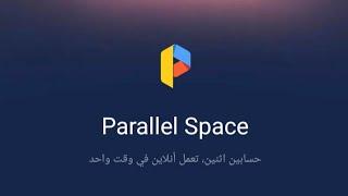 تطبيق paralle space متعدد الحسابات لأستنساخ التطبيقات والالعاب screenshot 3