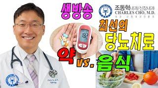 생방 (4) 최선의 당뇨치료: 약 vs 식단, 당화혈색…