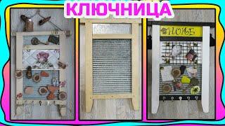 Ключница + доска для записей + доска желаний из ручной стиральной машинки )))) DIY (2019)
