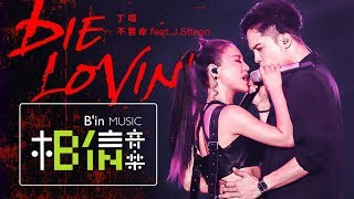 DELLA丁噹 [ 不要命 Die Lovin' ] feat.J.Sheon Live Music Video