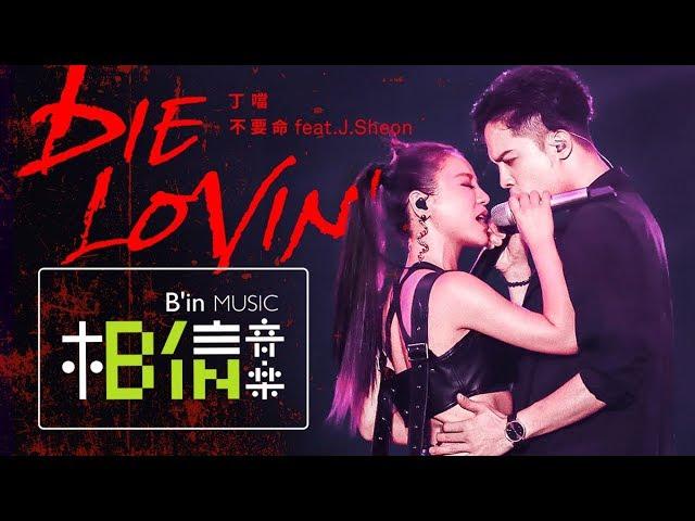 DELLA丁噹 [ 不要命 Die Lovin' ] feat.J.Sheon Live Music Video