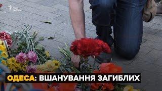 Роковини трагедії 2 травня  одесити вшанували пам'ять загиблих