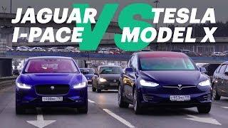 Илон Маск, Шутки Кончились! Jaguar I-Pace Vs Tesla Model X. Обзор И Тест-Драйв