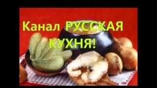 Рецепты старинной русской кухни