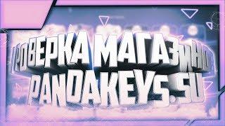 ДЕШЕВЫЕ ЦЕНЫ НА АККАНУТЫ! - БЕСПЛАТНЫЙ CRYSIS 3! - ПРОВЕРКА МАГАЗИНА - PANDAKEYS.SU(#33)
